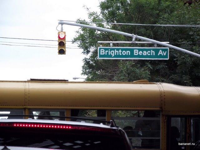 Брайтон-Бич