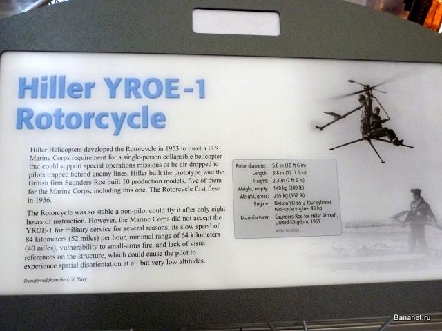 Одноместный вертолет