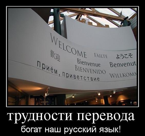 Трудност перевода
